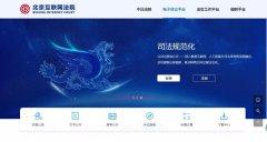 """""""抖音""""诉""""伙拍""""索赔百万 成北京互联网法院"""