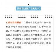 西安市场监管:保健品虚假广告识别方法