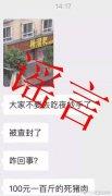 网传夹江某小吃店卖死猪肉?乐山