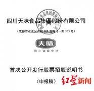 天味食品通过IPO审核,第二家四川食品企业成功