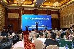 2019中国智能安全产品巡展