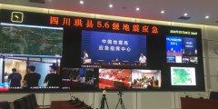 四川珙县发生5.6级地震 应