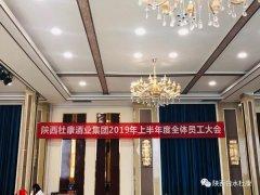 陕西杜康集团2019年上半年度全体员工大会圆满结束