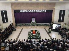 刘文西同志遗体告别仪式