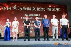 中国黄河旅游文化