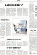 【锐评】陕西日报连发两篇评论关