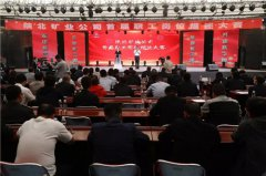 <strong>陕北矿业公司举办首届职工岗位描述大赛</strong>