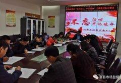 富县市场监管局党委组织