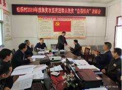 平利县八仙中学积极开展2019年扶贫日系列扶贫活