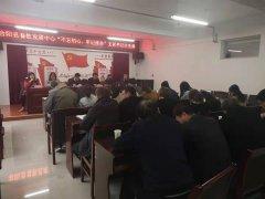 合阳县畜牧发展中心开展