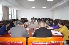 榆林市召开虚假违法广告整治工作联席会议