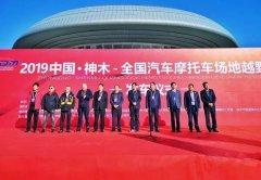 2019中国·神木 全国汽车摩