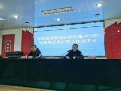 """合阳县召开国家组织药品集中采购和使用试点扩围工作会议,"""""""