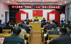 汉中:西乡县首次开展部