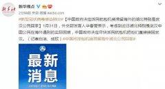 中国政府决定派民航包