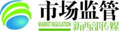 重庆:满足四项要求 允许未在境内上市的进口和出口转内销医