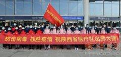 陕西心理援助医疗队32名医护人员奔赴武汉