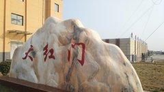 蒲城大红门:日产冷鲜肉130吨 全力满足市场需求