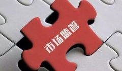 """河南市场监管:战""""疫"""