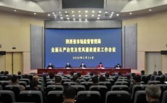 陕西省市场监管局召开2020年全面从严治党及党风廉政建设工