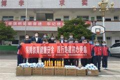 陕西省地建集团捐赠