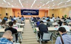 新型建筑材料技术交流会