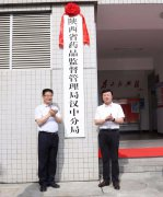 陕西省药监局汉中分