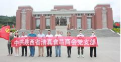 学习革命传统、践行党