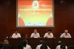 中共渭南市检验检测研究院委员会成立
