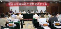 蒲城县地理标志产业