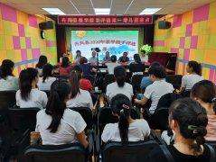 丹凤县第一幼儿园成功承