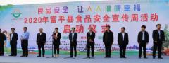 陕西 富平县隆重举行食品安全宣传周活动启动仪式