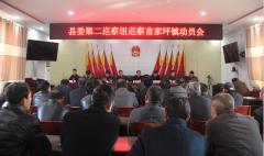 陕西子洲县委第二巡察组巡察苗家坪镇动员会召开