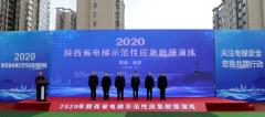 2020年陕西省电梯示范