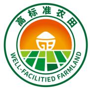 农业农村部规范统一