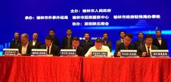 定边县签订海亮教育