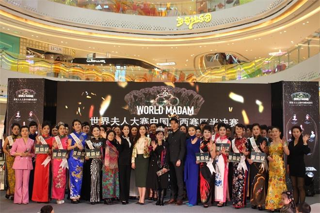 2020世界夫人大赛陕西赛区复赛成功举办,40名晋级选手蓄势冲冠