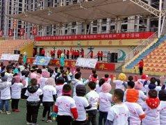 丹凤县第一幼儿园举行