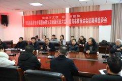 商洛文艺界欢迎南鹏参加中国戏剧家协会第九次全国代表大会载