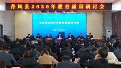 丹凤县召开2020年教育质量