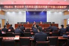 洛南公安开展庆祝人民警察节
