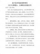洛川县市场监督管理局 关于红事缓办、白事简办的倡议书
