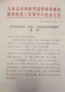 1月16日5时起 陕西白水实行