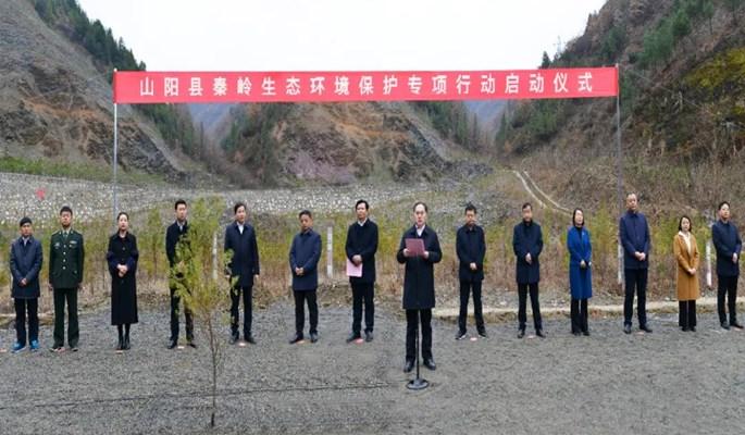 山阳县秦岭生态环境保护专项行动启动