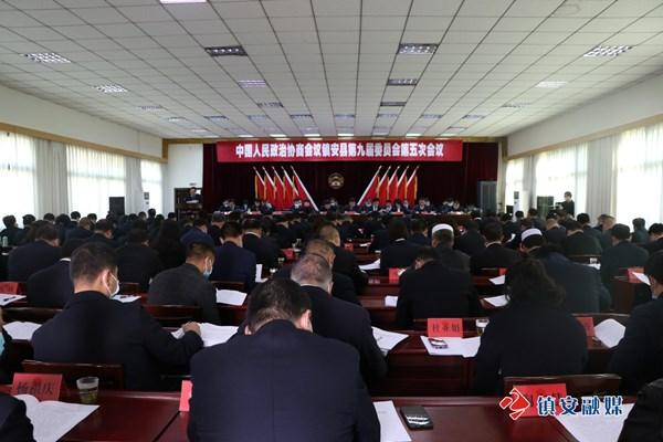 政协镇安县第九届委员会第五次会议在县城召开