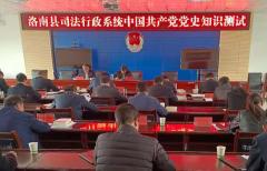 洛南县司法行政系统开展