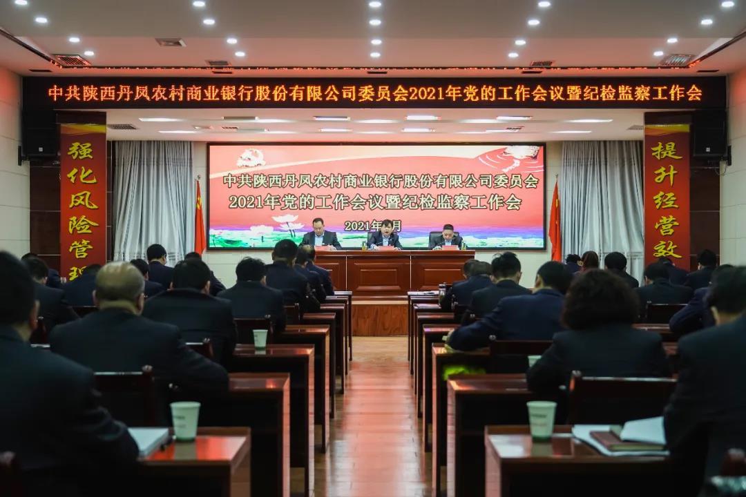 丹凤农商行召开2021年党的