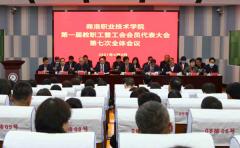 商洛职业技术学院召开第一届双代会第七次会议