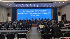"""陕西蒲城县市场监督管理局  召开""""推进绿色发展,建设美丽渭"""