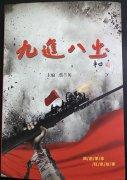 《九进八出》战斗在丹江